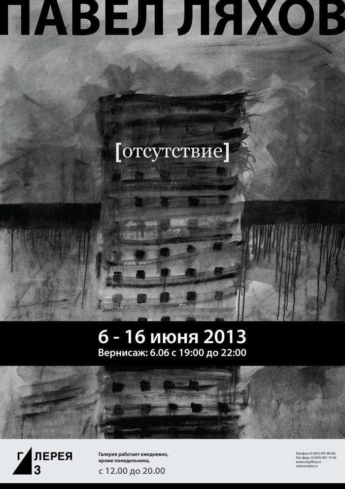 26 июня открытие выставки в музее современного искусства в москв: